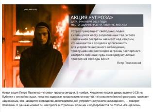 Pavlensky_Art_Actions6