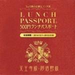ランチパスポート大阪版、発売間近!