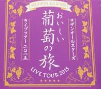 サザンコンサート葡萄の旅2015京セラドーム体験レヴュー
