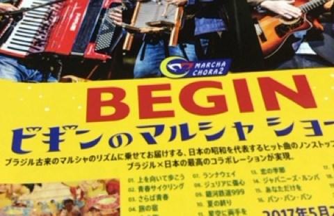 梅田バナナホール BEGINのライブ行ってきましたよ〜!