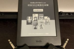 Kindle Unlimitedで読める音楽本