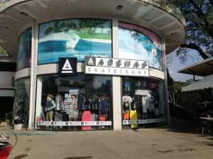 Arenas Skate & Surf