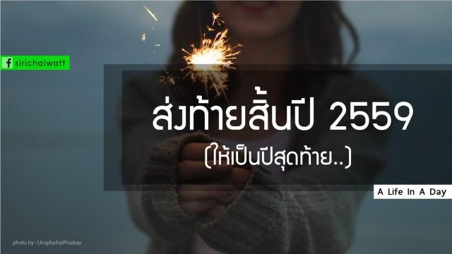 บทความดีๆ บทความน่าอ่าน ส่งท้าย สิ้นปี 2559