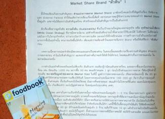 บทความการตลาด คอลัมน์การตลาด MarkeThinks 16 Market share หัวหิน
