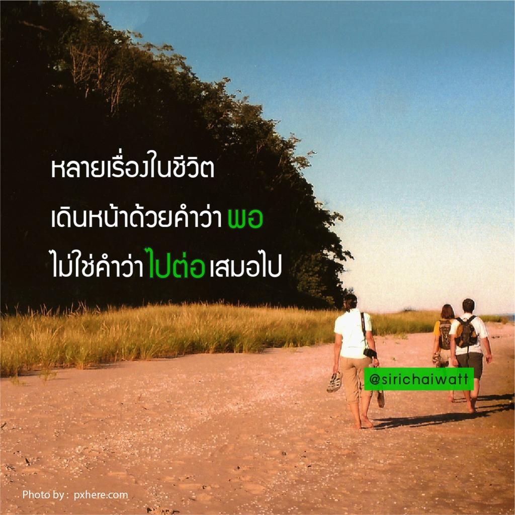หลายเรื่องในชีวิต เดินหน้าด้วยคำว่า พอ ไม่ใช่คำว่า ไปต่อ เสมอไป