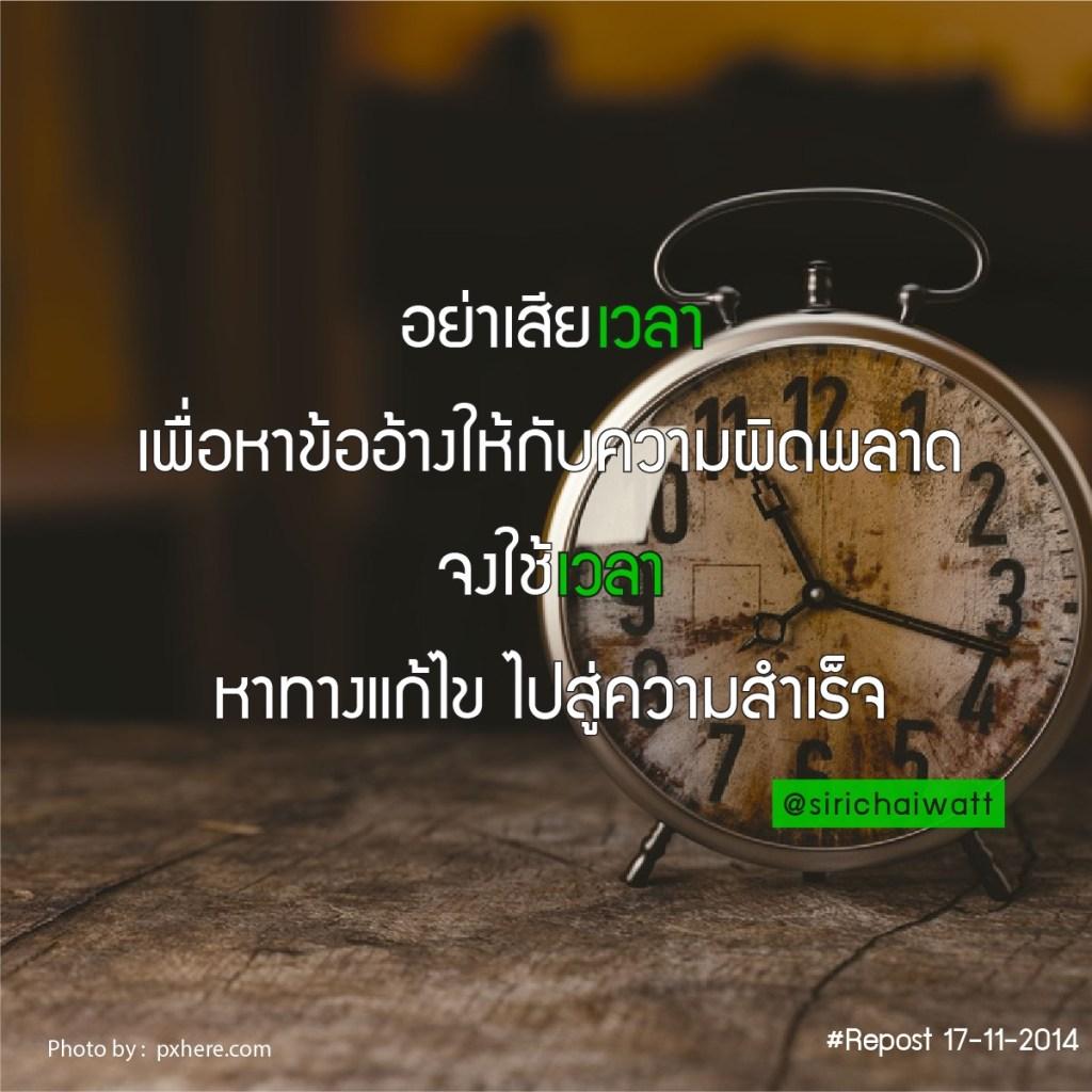 คำคมดีๆ อย่าเสียเวลา เพื่อหาข้ออ้างให้กับความผิดพลาด จงใช้เวลา หาทางแก้ไข ไปสู่ความสำเร็จ
