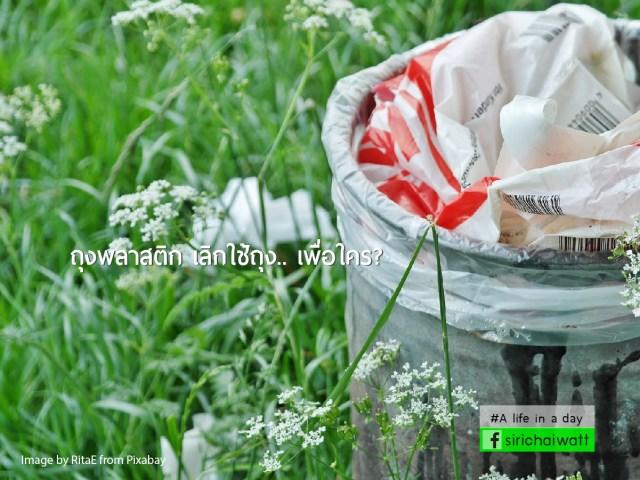 บทความดีๆ ถุงพลาสติก เลิกใช้ถุง.. เพื่อใคร?