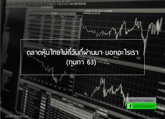 ตลาดหุ้นไทยไม่กี่วันที่ผ่านมา บอกอะไรเรา (กุมภา 63)