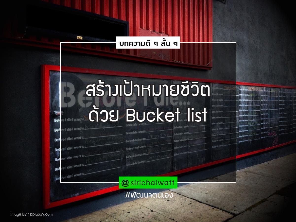 สร้างเป้าหมายชีวิต ด้วย Bucket list