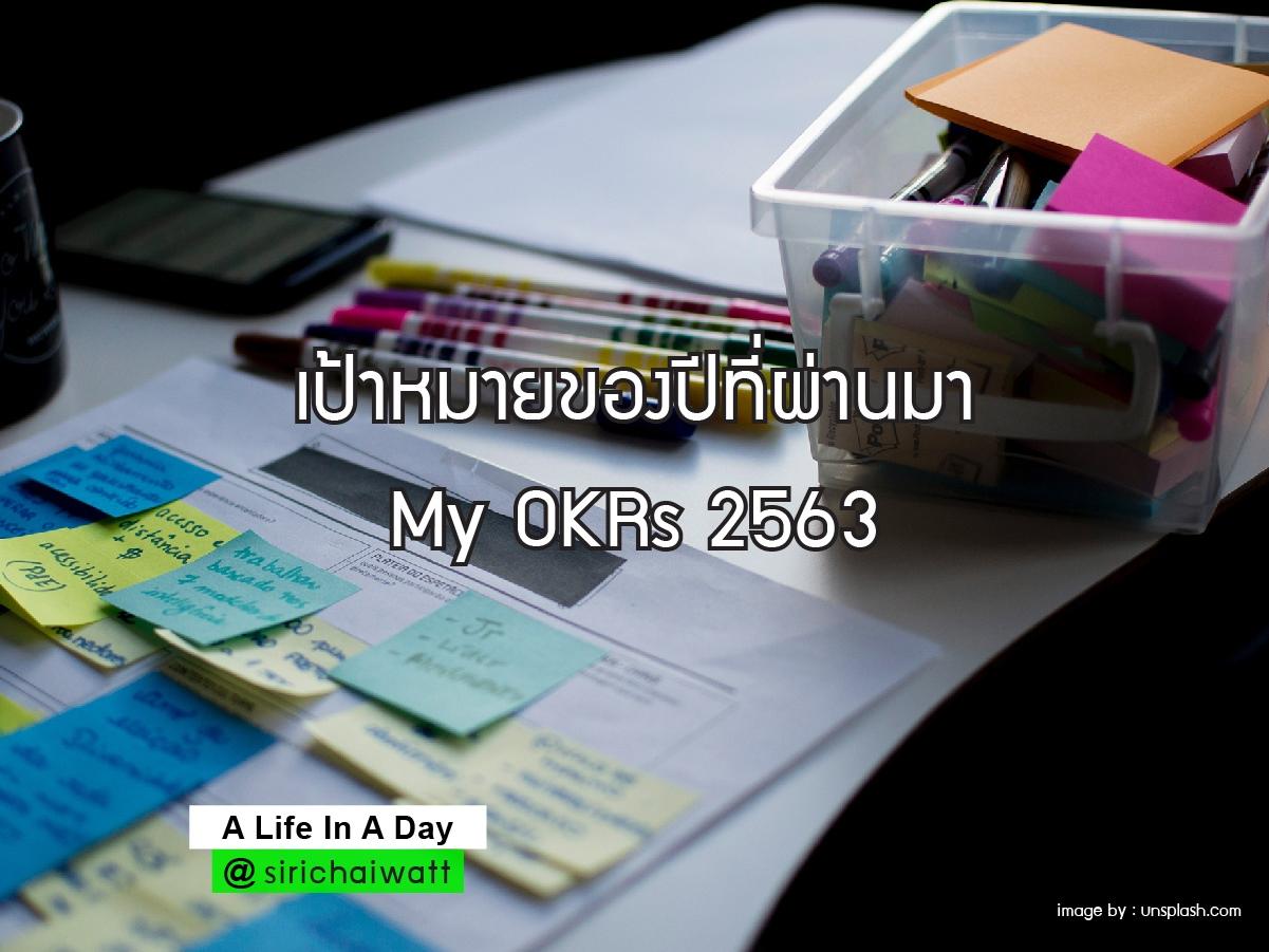 เป้าหมายของปีที่ผ่านมา My OKRs 2563