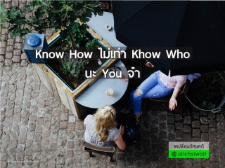 Know How ไม่เท่า Khow Who นะ You จ๋า