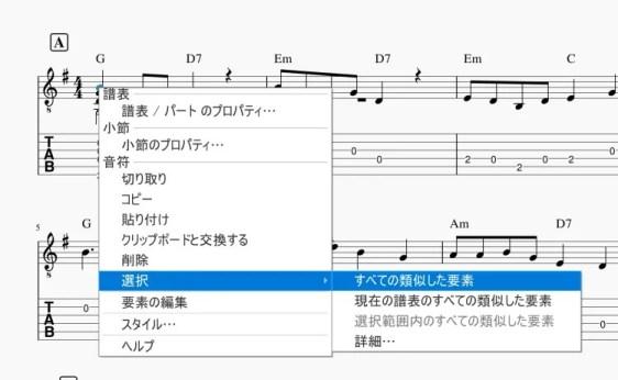 ミューズスコアでソロギターTab譜の作成_6 「移調<キーの変更>」6-10