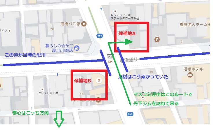 泪橋交差点_丹下ジム候補地地図_新聞社の車はどっちから来る