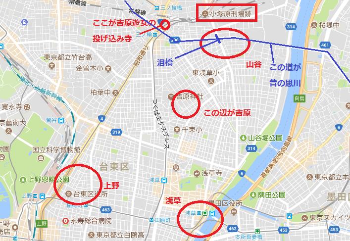 上野浅草山谷吉原