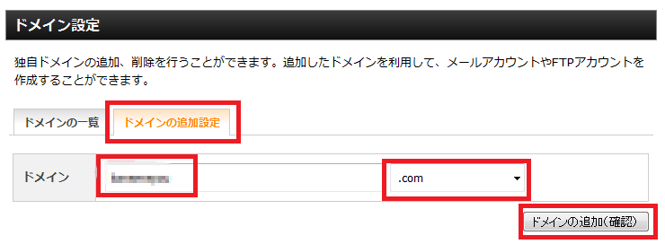 Xserver ドメイン入力