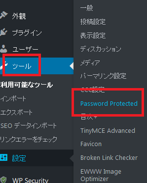 Password Protectedへ