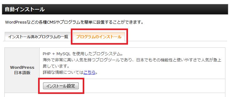 Xserver 自動インストール_WordPress