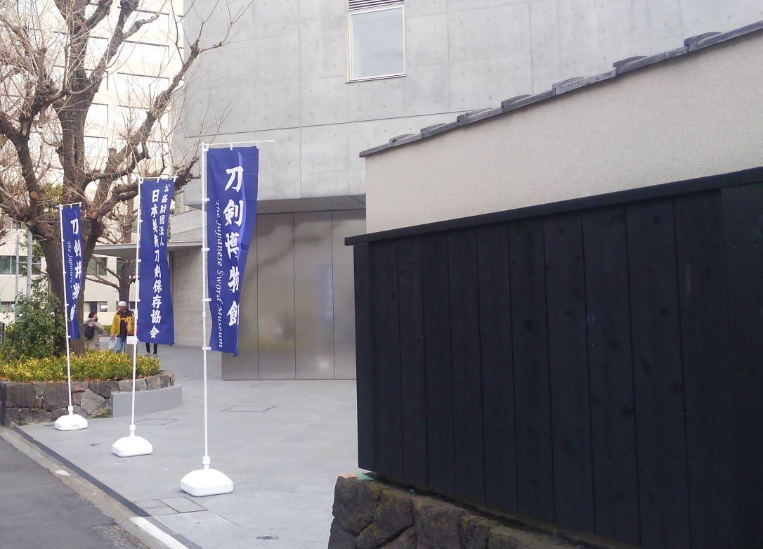 両国刀剣博物館行き方JR両国駅から安田庭園通過