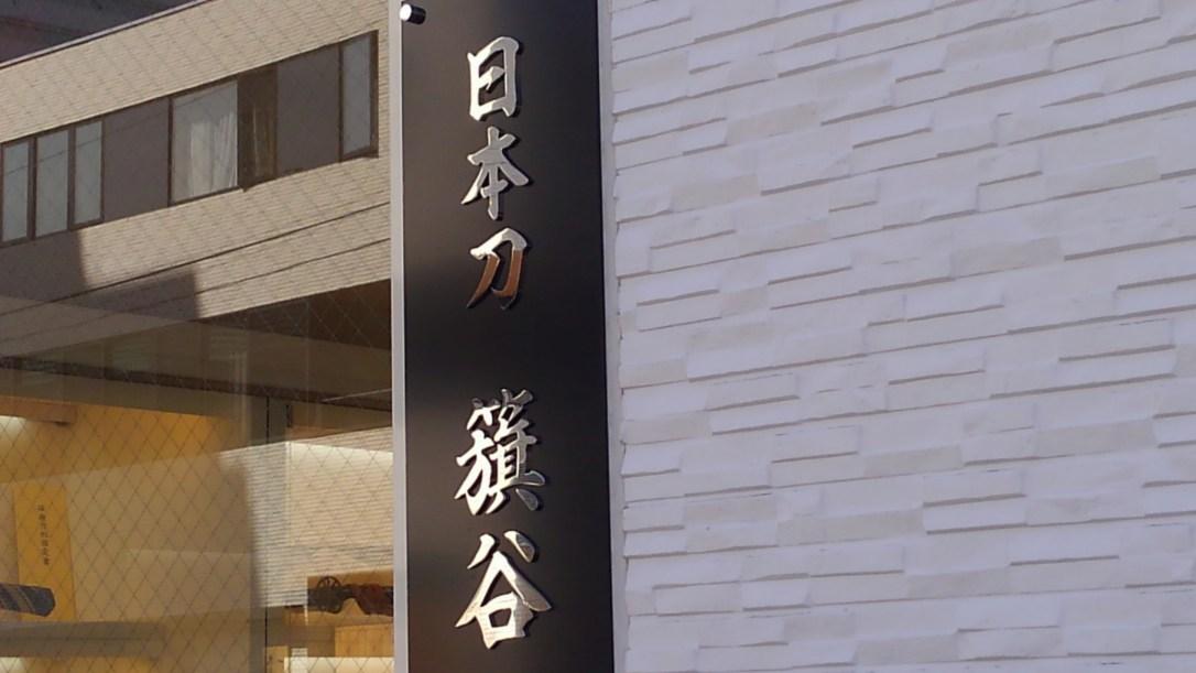 両国刀剣博物館近くの日本刀専門店 - コピー