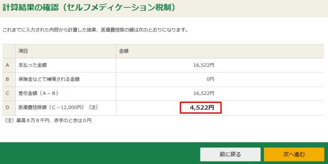 【確定申告書作成コーナー】 セルフメディケーション計算結果