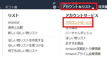 Amazonカード変更アカウントサービスへ