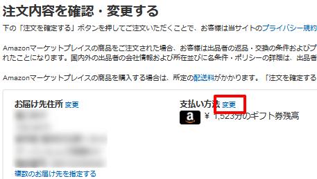 Amazon支払方法の変更