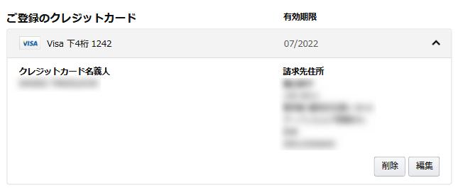 Amazon登録カード確認