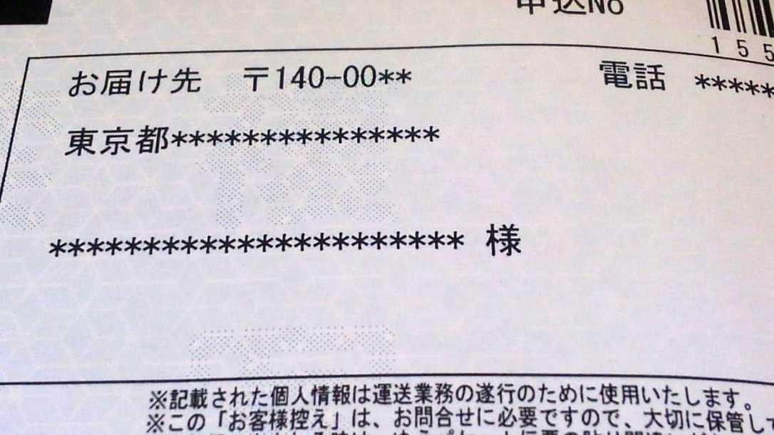 かんたんラクマパック-プライバシー配送の伝票