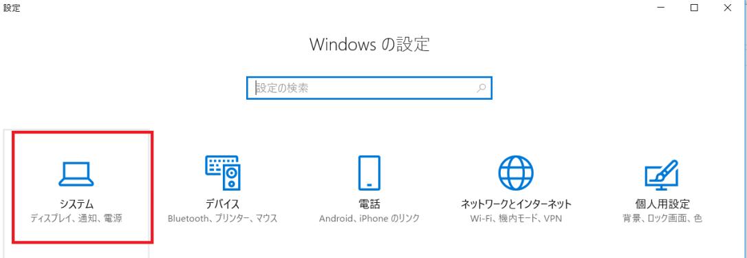 システム32or64bit