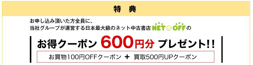 ネットオフ600円券リネットジャパン