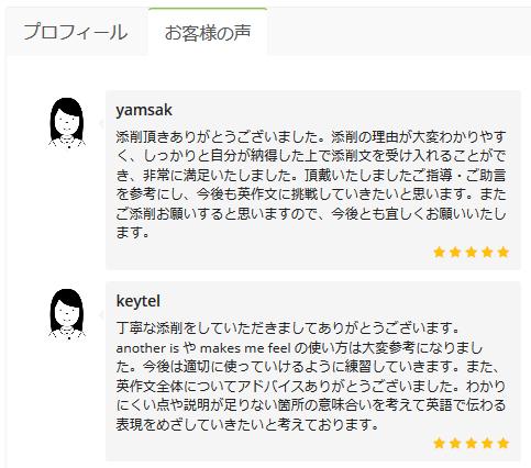 IDIYマイページ 口コミ評価 アイディー