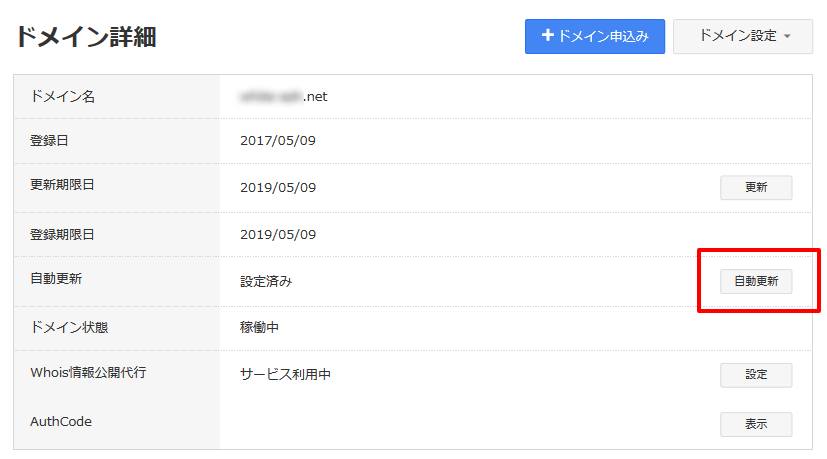 お名前.com Navi自動更新