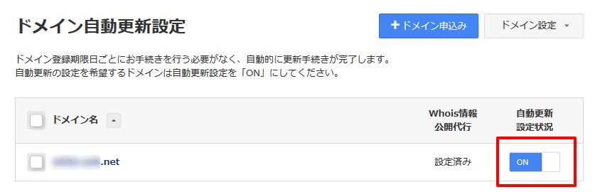 お名前.com Navi自動更新ONをOFFに