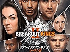 「ブレイクアウト・キング」シーズン2囚人の脱獄方法全リスト