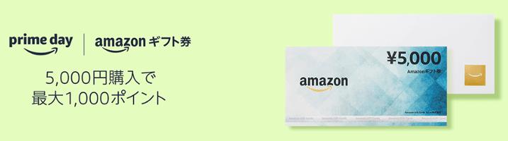 プライムデー 開催中のプライム会員限定キャンペーンなど Amazon.co.jp