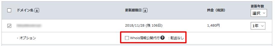 お名前.comドメイン更新_whois代行チェック