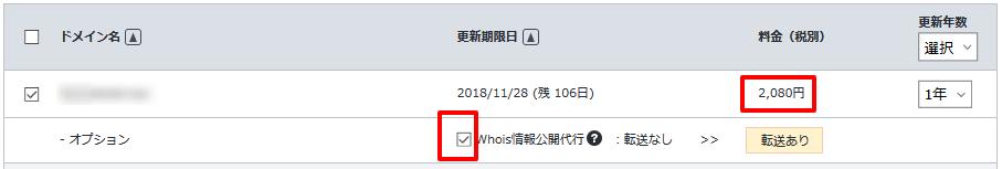 お名前.comドメイン更新_whois代行チェックON