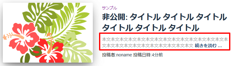 Hestiaカスタマイズ-インデックスカード-抜粋文を消す
