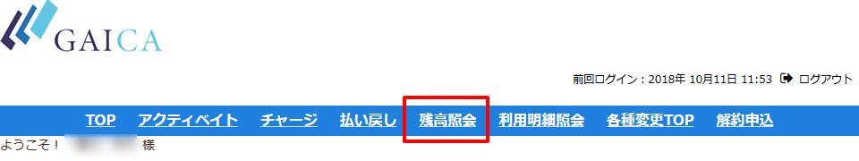 GAICA海外プリペイドカード残高照会