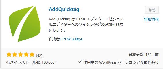ページネーション対応目次プラグイン-add quick tag