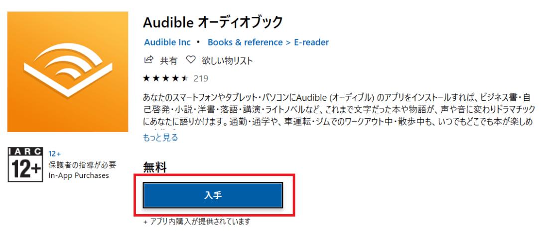 AmazonオーディブルPCアプリダウンロードボタン