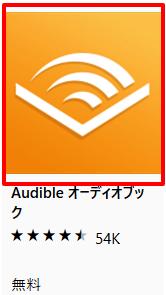 Amazonオーディブル無料アプリアイコンWin10