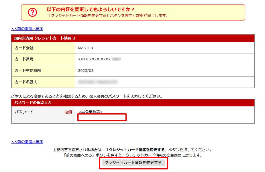 楽天登録のクレジットカード番号変更