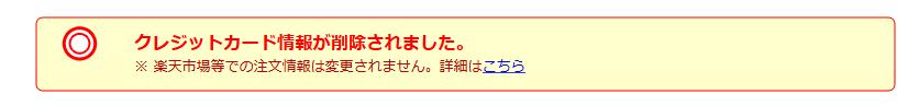 楽天登録クレジットカード削除完了