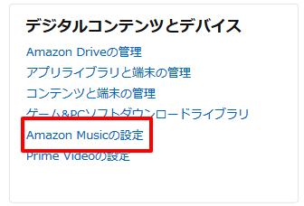 AmazonMusicアンリミテッド解約手順