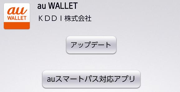 au Walletアップデートできない問題