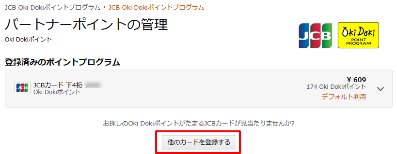 OkiDokiポイントをアマゾンで使う