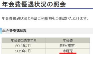 MUFG-JCBデビット年会費無料条件