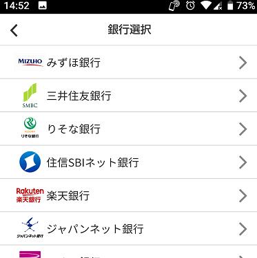 送金アプリPring銀行口座登録