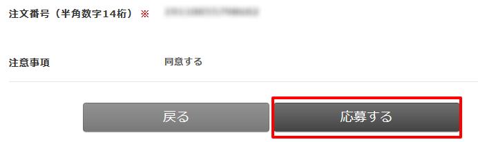 セブンネット本まとめ買い注文番号申請応募ボタン